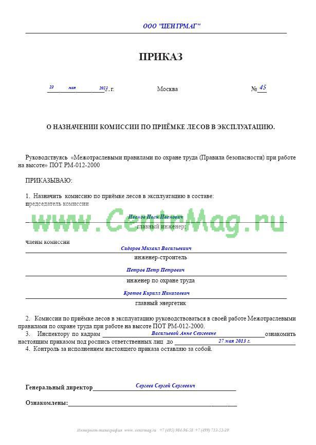 заключение комиссии по списанию материалов образец