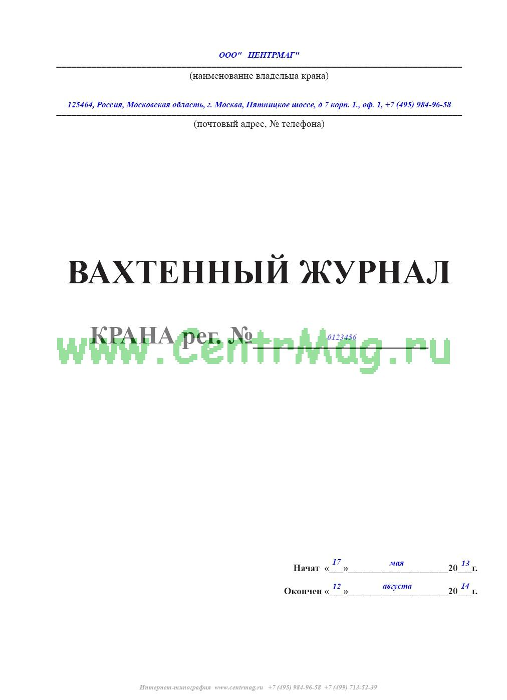 образец заполнения вахтенный журнал крановщика
