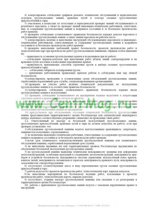 Инструкция ответственного по надзору за грузоподъемными механизмами
