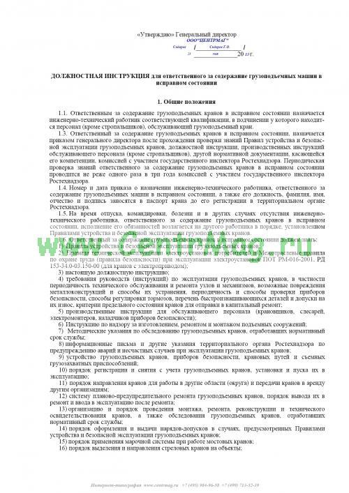 Инструкция для ответственного за содержание грузоподъемных кранов в исправном состоянии