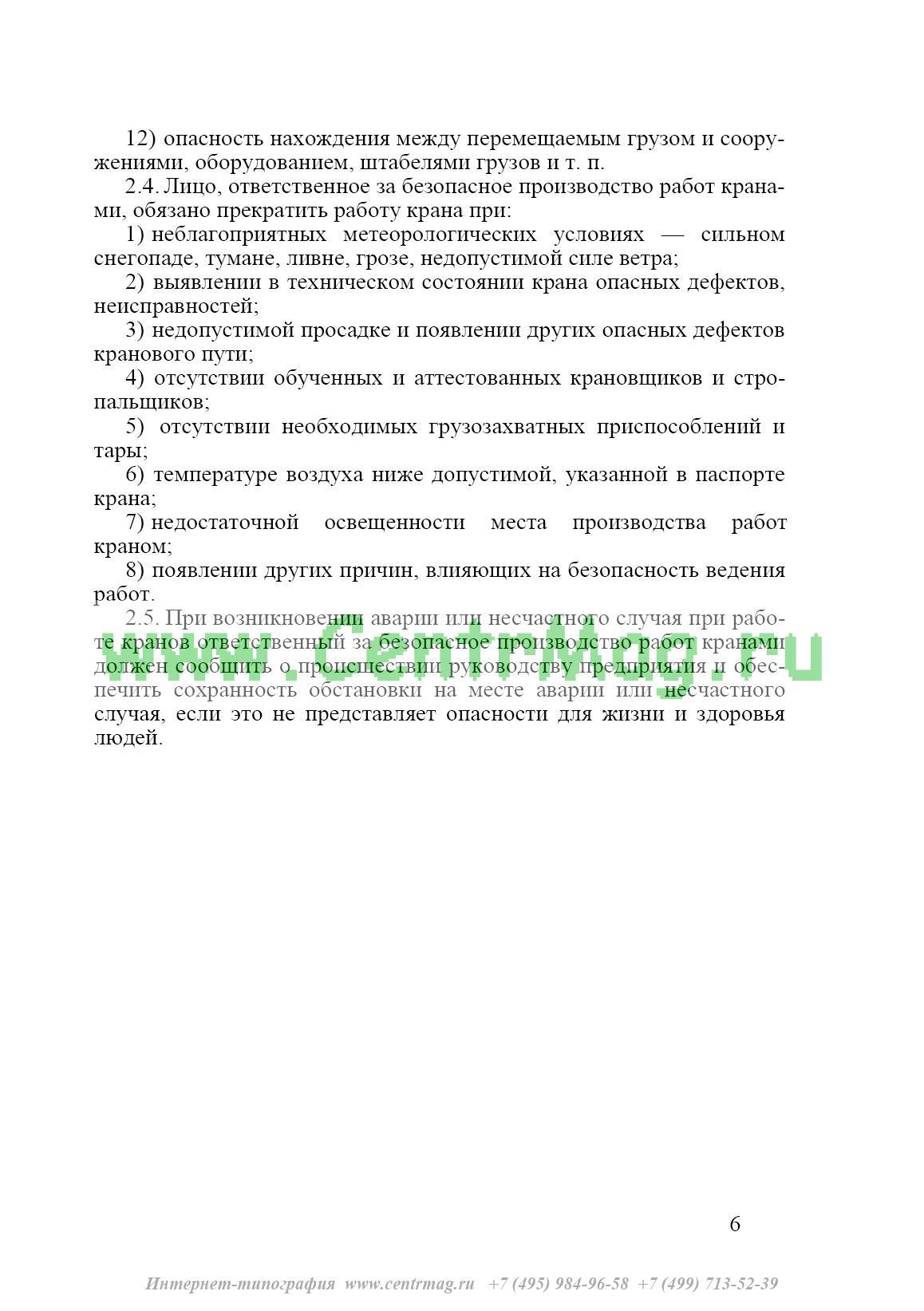 Должностная Инструкция Для Ответственных За Безопасное Производство Кранами