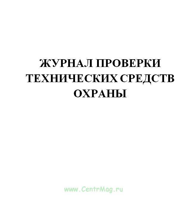 Журнал проверки технических средств охраны