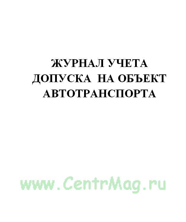 Журнал учета допуска  на объект автотранспорта