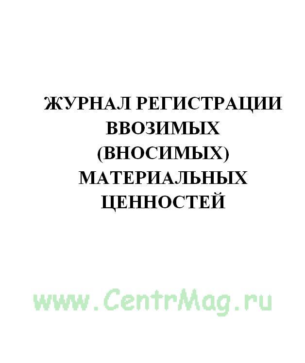 Журнал регистрации ввозимых (вносимых)  материальных ценностей