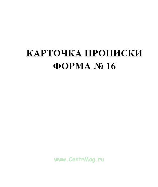 Карточка прописки Форма № 16