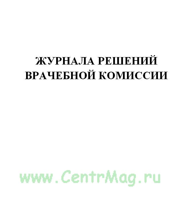 Журнала решений врачебной комиссии