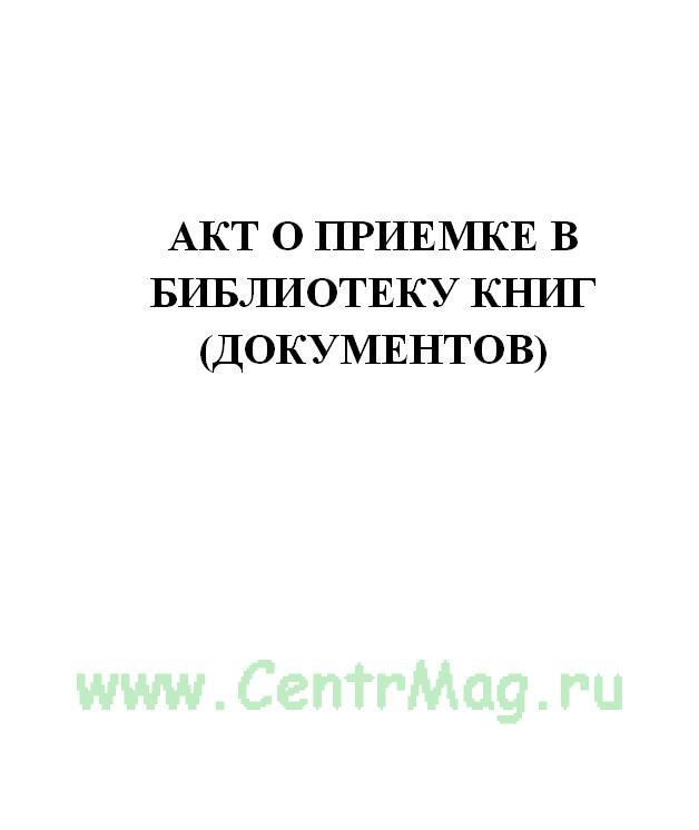 Акт о приемке в библиотеку книг (документов)