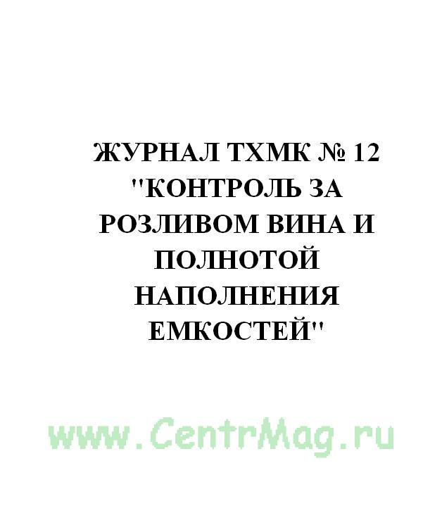 Журнал ТХМК № 12
