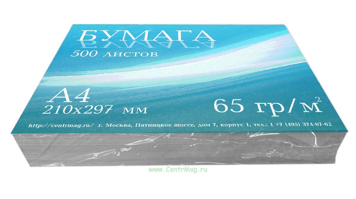 Бумага для печати. Формат - А4 (пачка 500 листов, плотность - 65 г/м2)