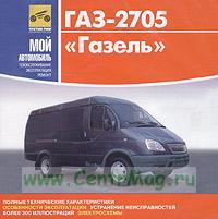 CD ГАЗ-2705
