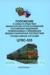 Положение о силах и средствах Министерства путей сообщения Российской Федерации, привлекаемых к ликвидации медико-санитарных последствий чрезвычайных ситуаций. ЦУВС-520