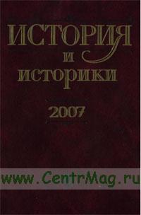 История и историки. 2007: историографический вестник