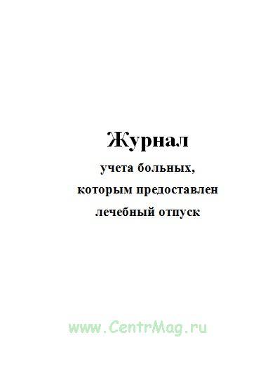 Журнал учета больных, которым предоставлен лечебный отпуск 001-1/у