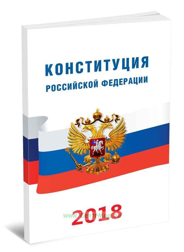 Конституция Российской Федерации 2018 год. Последняя редакция