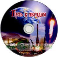 DVD Путь к звездам: страницы истории (история отечественной космонавтики)