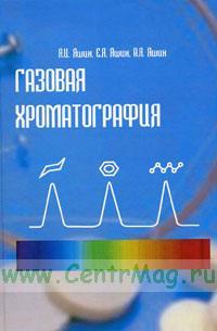 Газовая хроматография