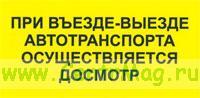 При въезде-выезде автотранспорта осуществляется досмотр. Табличка