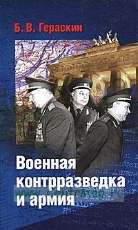 Военная контрразведка и армия.
