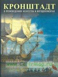 Кронштадт в произведениях искусства и фотодокументах