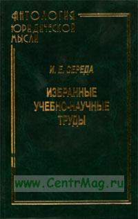 Избранные учебно-научные труды. Антология юридической мысли
