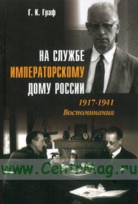 На службе Императорскому дому России. 1917-1941: Воспоминания