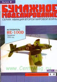 Истребитель HE-100D. Германия 1938 г. Бумажная модель (масштаб 1:33) (Серия
