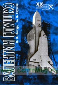 Валентин Глушко. Конструктор ракетных двигателей и космических систем