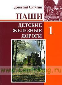 Наши детские железные дороги. В 3-х томах. Том 1. Наши детские железные дороги
