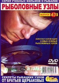 DVD Рыболовные узлы. Выпуск 43. Серия учебных фильмов о рыбалке.