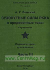 Сухопутные силы РККА в предвоенные годы. Справочник. Часть 3
