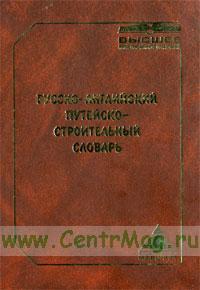 Русско-английский путейско-строительный словарь