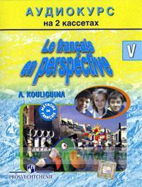 Французский язык. А/к 5 класс. (2 кассеты). К учебнику