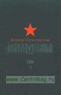 Великая Отечественная: Комдивы.Военный биографический словарь.Том 1