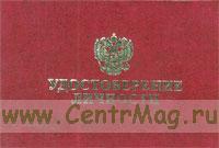 Удостоверение личности (с гербом)