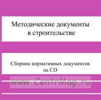 Методические документы в строительстве (МДС). Сборник документов на CD