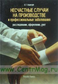 Несчастные случаи на производстве и профессиональные заболевания. Расследование, оформление, учет
