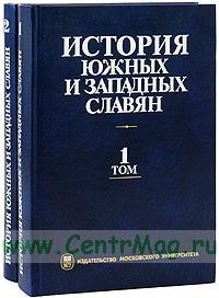 История южных и западных славян. В 2-х томах (3-е издание)