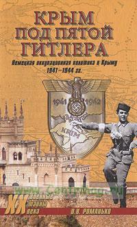 Крым под пятой Гитлера. Немецкая оккупационная политика в Крыму (1941-1944)