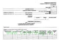 Акт о списании объекта основных средств (кроме автотранспортных средств), Форма ОС-4