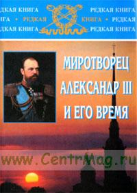Миротворец Александр III и его время