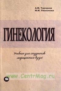 Гинекология. Учебник по акушерству и гинекологии. Часть 2