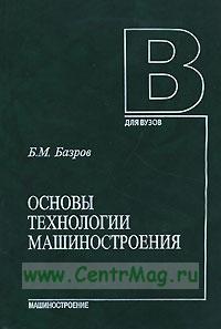 Основы технологии машиностроения. Учебник для вузов (2-е издание)
