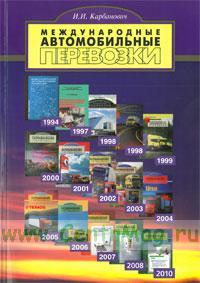 Международные автомобильные перевозки: учебное пособие (2-е издание, исправленное)