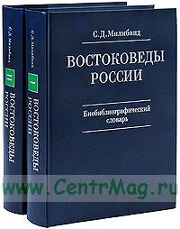 Востоковеды России. Библиографический словарь. В двух книгах