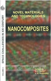 Космический вызов 21 века. Перспективные материалы и технологии: Нанокомпозиты. Том 2.