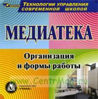 CD Медиатека. Организация и формы работы