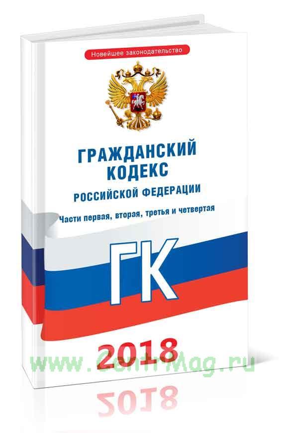 Гражданский кодекс РФ 2018 год. Последняя редакция