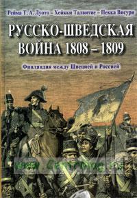 Русско-шведская война 1808-1809. Финляндия между Швецией и Россией.