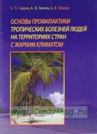 Основы профилактики тропических болезней людей на территориях стран с жарким климатом