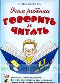 Учим ребенка говорить и читать 2-й период